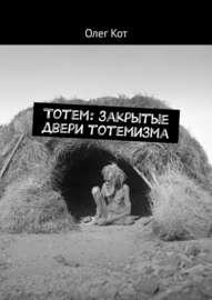 Тотем: закрытые двери тотемизма