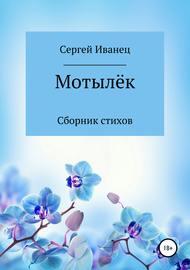 Мотылёк (сборник стихов)