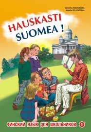 Финский – это здорово! Финский язык для школьников. Книга 1