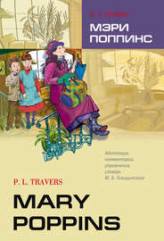Mary Poppins / Мэри Поппинс. Книга для чтения на английском языке