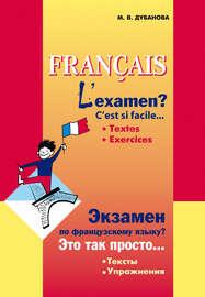 Экзамен по французскому языку? Это так просто… Сборник текстов и упражнений для учащихся старших классов