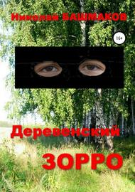 Деревенский Зорро