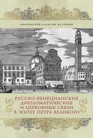 Русско-венецианские дипломатические и церковные связи в эпоху Петра Великого. Россия и греческая община Венеции