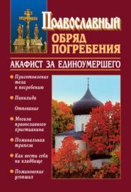 Православный обряд погребения с добавлением акафиста за единоумершего