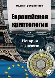 Европейская криптология. История спецсвязи
