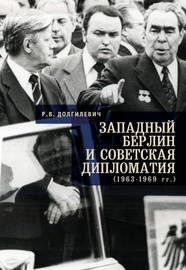 Западный Берлин и советская дипломатия (1963-1969 гг.)