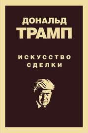Книга Дональд Трамп. Искусство сделки