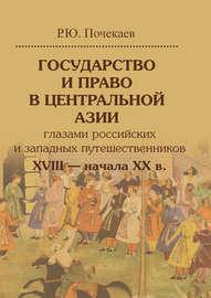 Государство и право в Центральной Азии глазами российских и западных путешественников XVIII – начала XX в.