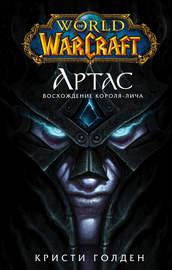 Книга World of Warcraft. Артас. Восхождение Короля-лича