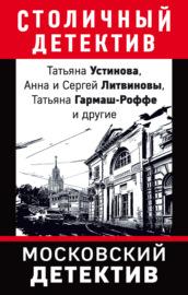 Московский детектив