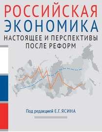 Российская экономика. Книга 2. Настоящее и перспективы после реформ