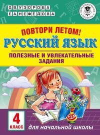 Повтори летом! Русский язык. Полезные и увлекательные задания. 4 класс