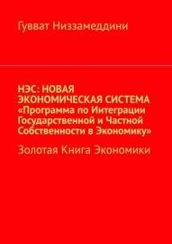 НЭС: Новая экономическая система «Программа по интеграции государственной и частной собственности в экономику». Золотая книга экономики
