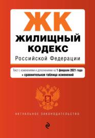 Жилищный кодекс Российской Федерации. Текст с изменениями и дополнениями на 4 октября 2020 года. Сравнительная таблица изменений