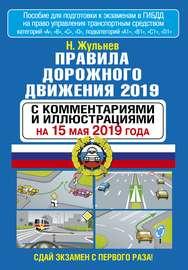 Правила дорожного движения 2019 с комментариями и иллюстрациями по состоянию на 15 мая 2019 года