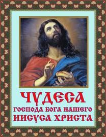 Чудеса Господа Бога нашего Иисуса Христа