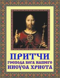 Притчи Господа Бога нашего Иисуса Христа