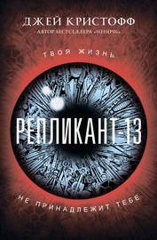 Книга Репликант-13