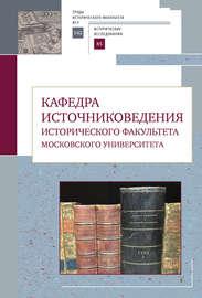 Кафедра источниковедения исторического факультета Московского университета