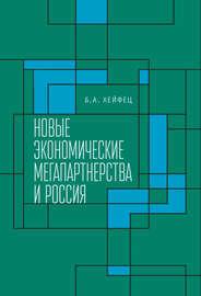 Новые экономические мегапартнерства и Россия