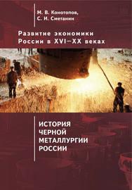 Развитие экономики России в ХVI–ХХ веках. Том 4. История черной металлургии России