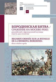 Бородинская битва. Сражение на Москве-реке: российский и французский взгляды спустя два столетия