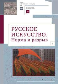 Русское искусство. I. Норма и разрыв