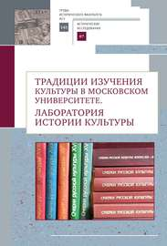 Традиции изучения культуры в Московском университете. Лаборатория истории культуры