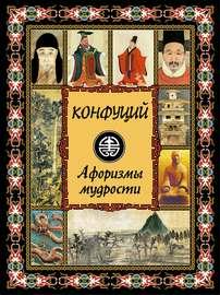 Конфуций. Афоризмы мудрости