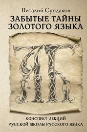 Забытые тайны золотого языка