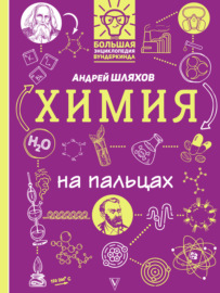 Химия на пальцах в иллюстрациях