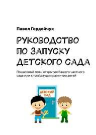 Руководство по запуску детского сада. Пошаговый план открытия вашего частного сада или клуба/студии развития детей