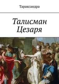 Талисман Цезаря