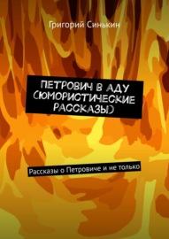 Петрович в аду (юмористические рассказы). Рассказы о Петровиче и не только