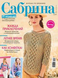 Сабрина. Журнал по вязанию. №06/2019