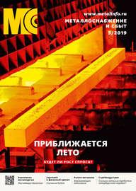 Металлоснабжение и сбыт №05/2019