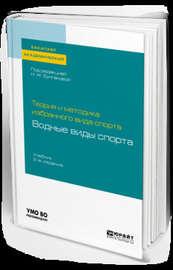 Теория и методика избранного вида спорта: водные виды спорта 2-е изд. Учебник для академического бакалавриата