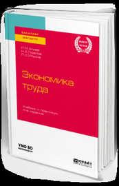 Экономика труда 4-е изд., пер. и доп. Учебник и практикум для бакалавриата и магистратуры