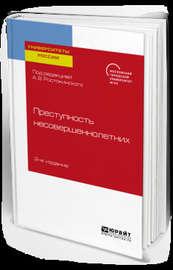 Преступность несовершеннолетних 2-е изд. Учебное пособие для бакалавриата, специалитета и магистратуры