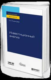Инвестиционный анализ. Учебное пособие для бакалавриата и магистратуры