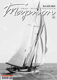Журнал «Тарпон» №01/2019