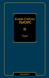 Книга Чудо (сборник)