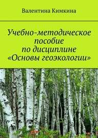 Учебно-методическое пособие по дисциплине «Основы геоэкологии»