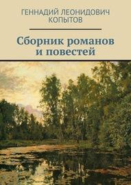 Сборник романов и повестей