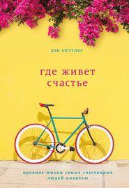 Книга Где живет счастье. Правила жизни самых счастливых людей планеты