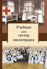 Учебник для сестер милосердия