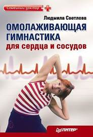 Омолаживающая гимнастика для сердца и сосудов