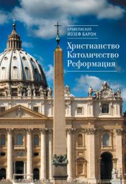 Христианство. Католичество. Реформация