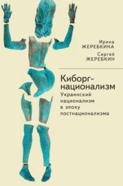 Киборг-национализм, или Украинский национализм в эпоху постнационализма