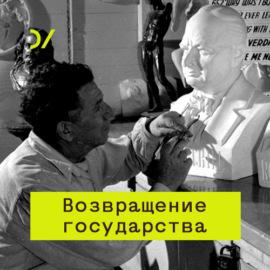 Цитадель и стража: история силовиков